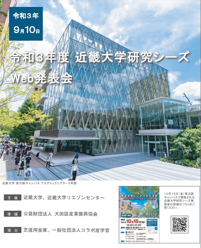 令和3年度近畿大学研究シーズWeb発表会【9月10日(金)】
