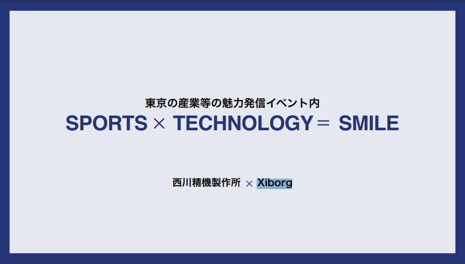 Sports × Technology = Smile 「Tokyo Tokyo ALL JAPAN COLLECTION」へ出展します。