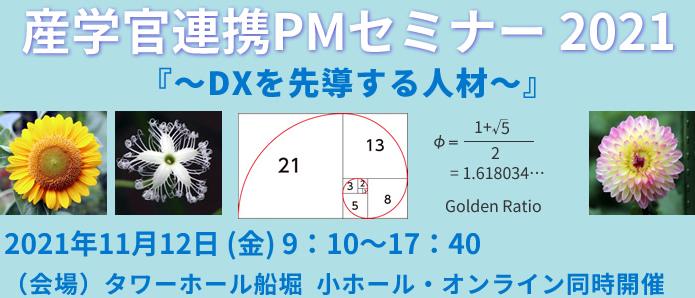 産学官連携PMセミナー2021【2021年11月12日(金)】開催のご案内