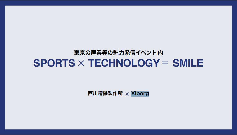 トークイベント「SPORTS ×TECHNOLOGY = SMILE」 @Tokyo Tokyo ALL JAPAN Collection